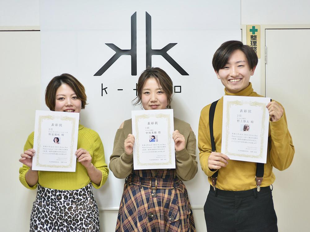 表彰状を持つTOP3の3人