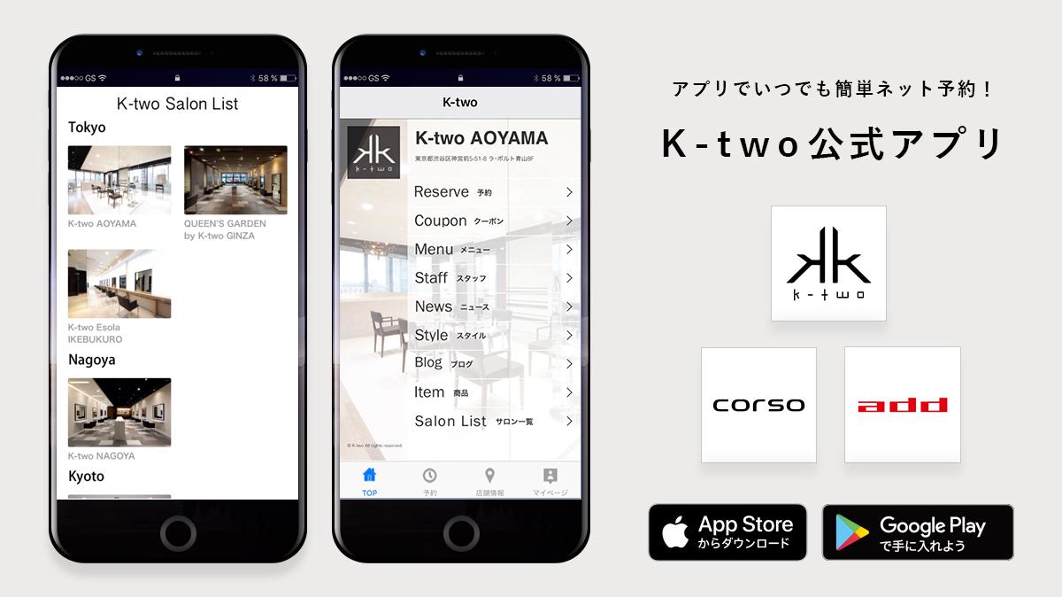 K-two公式アプリ
