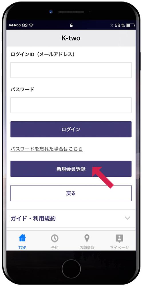 アプリ予約方法6