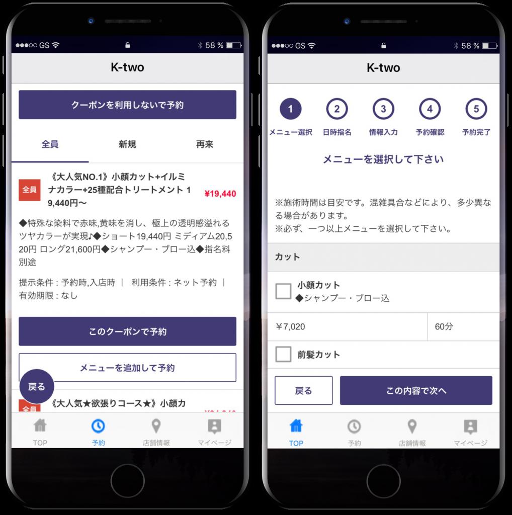 K-twoアプリ予約・クーポンorメニュー選択