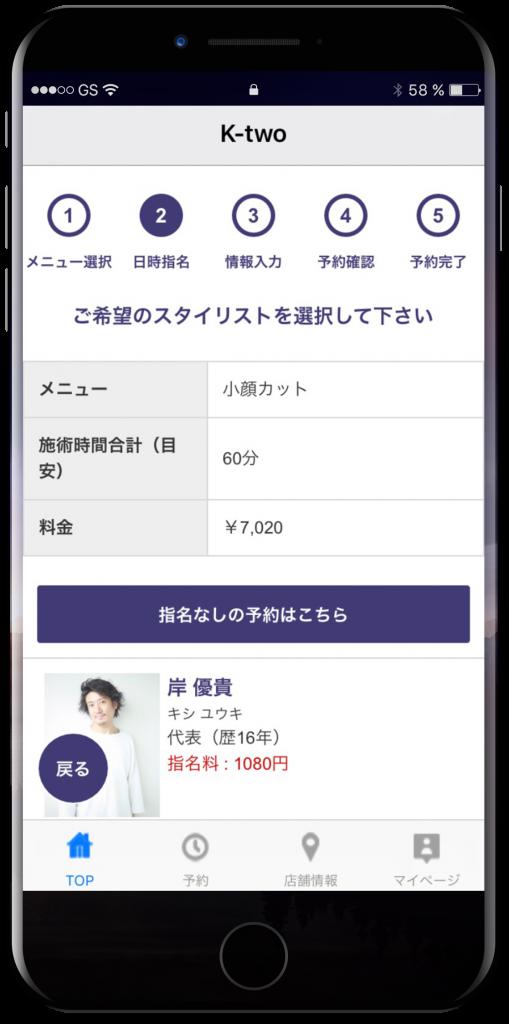 K-twoアプリ予約・スタイリスト選択