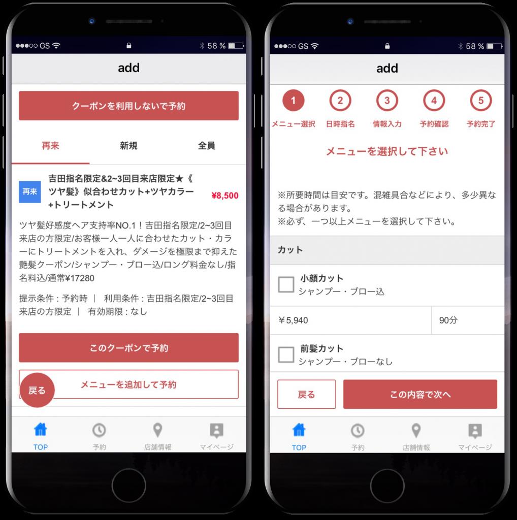 addアプリ予約・クーポンorメニュー選択