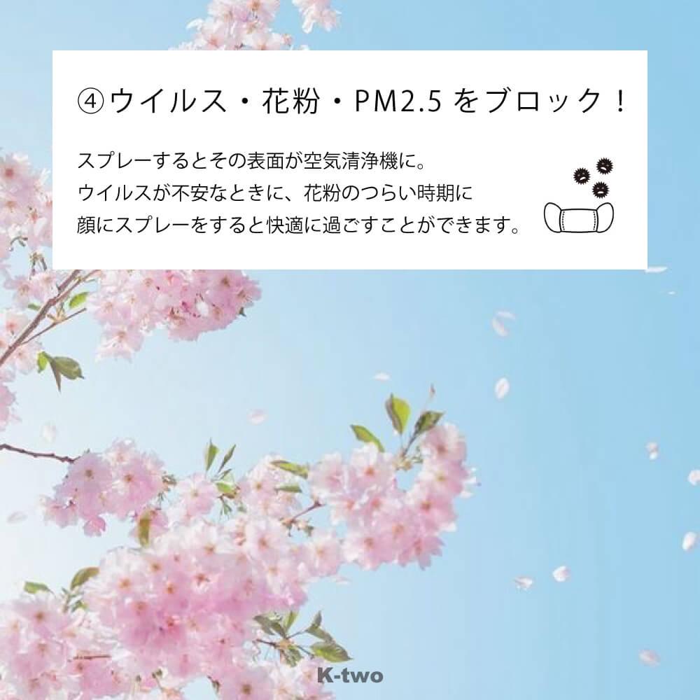 イオニアミストでウイルス・花粉・PM2.5をブロック!