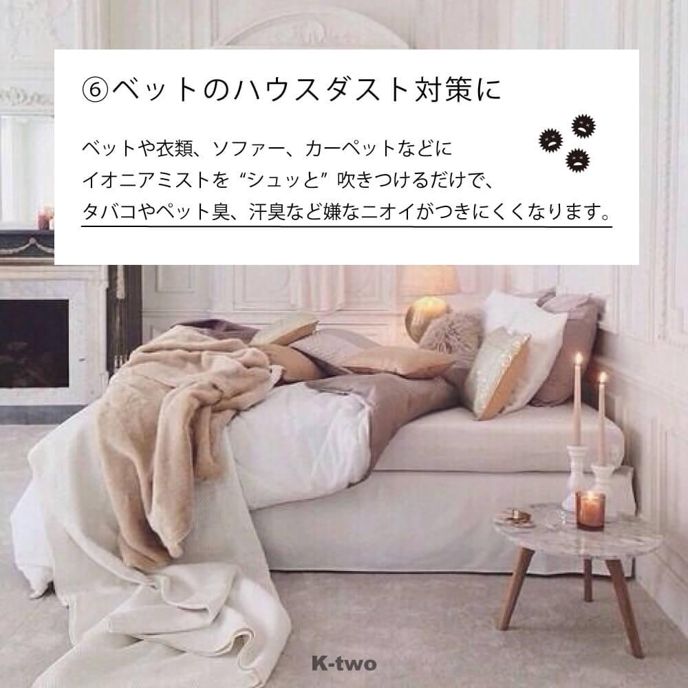ベッドのハウスダスト対策
