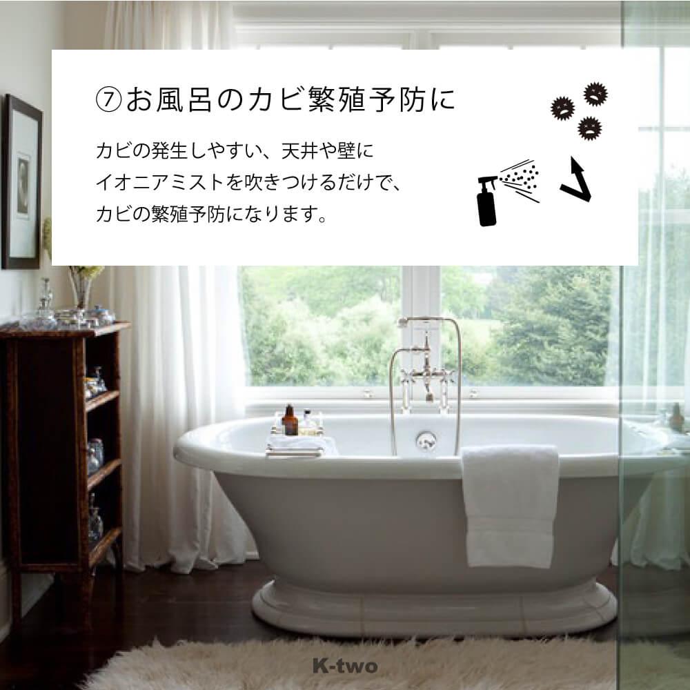 お風呂のカビ繁殖予防