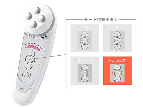 セルキュア4Tプラス「セルキュアモード」ボタン選択