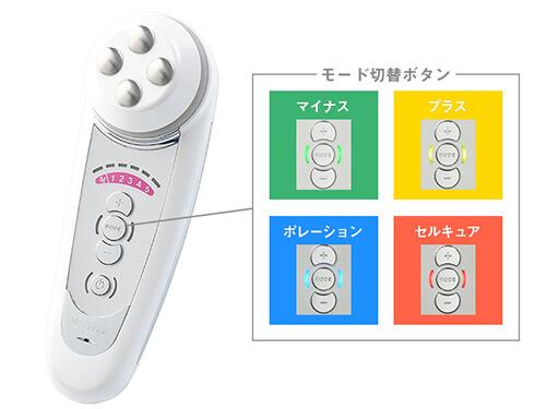 セルキュア4Tプラス・モード切替ボタン